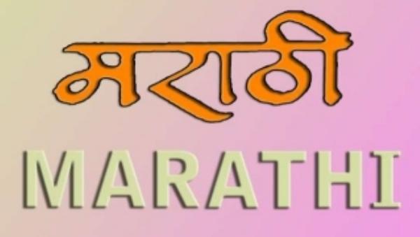 marathi_1H x