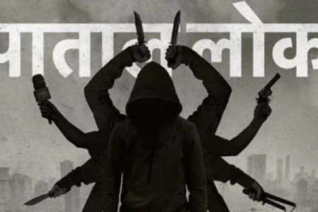 पाताल लोक = #AntiHindu ? क्यों ट्रेंड कर रहा है #BoycottPaatalLok
