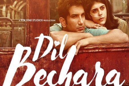 सुशांत सिंह राजपूत की आखरी फिल्म आ रही है जिसे आप देख सकेंगे यहाँ...