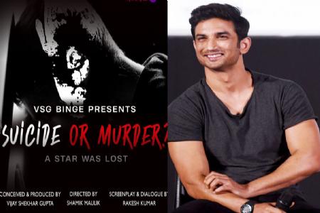 सुशांत सिंह राजपूत के जीवन ने प्रेरित 'सुसाईड या मर्डर' फिल्म का पोस्टर रिलीज
