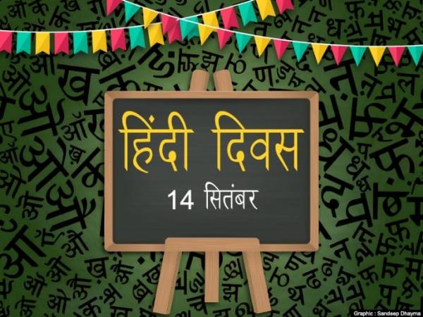 Hindi Diwas_1