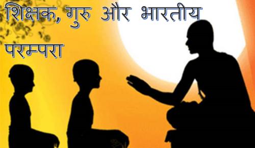भारत में गुरु-शिष्य परम्प