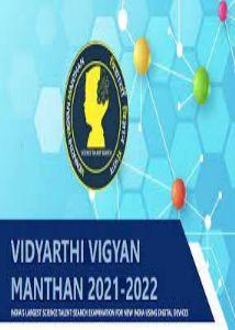 India's largest Science talent search examination: Vidyarthi Vigyan Manthan