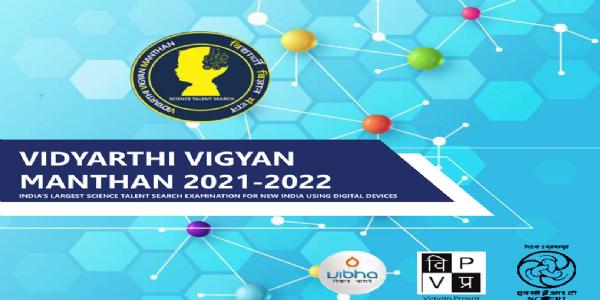 भावी भारत के लिए राष्ट्रीय स्तर पर सबसे बड़ी विज्ञान प्रतिभा खोज परीक्षा